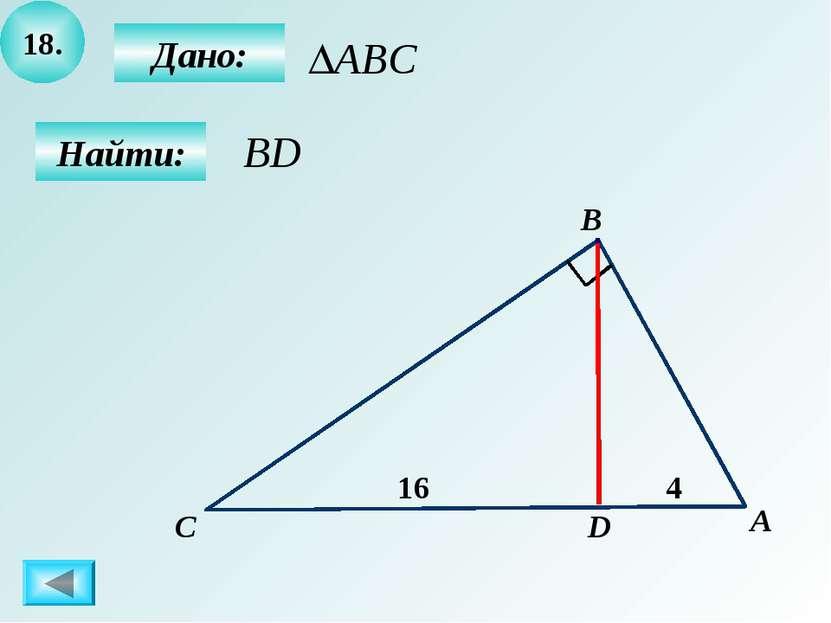 18. Дано: Найти: А B C 16 D 4