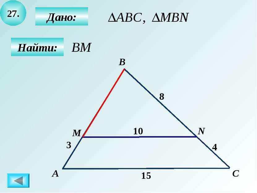 27. Найти: Дано: А B N M 15 C 10 8 3 4