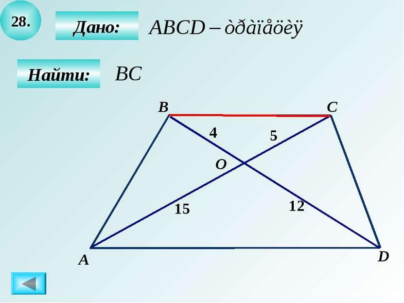 28. Найти: Дано: А B C D 15 4 12 O 5