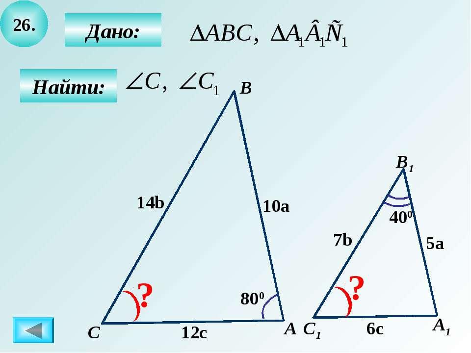 26. Найти: Дано: А1 C B1 А C1 800 10a 5a 14b 7b ? B 12c 6c 400 ?