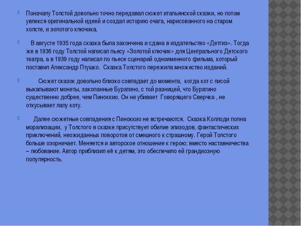 Поначалу Толстой довольно точно передавал сюжет итальянской сказки, но потом ...