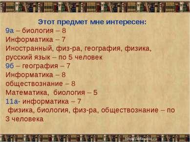 Этот предмет мне интересен: 9а – биология – 8 Информатика – 7 Иностранный, фи...