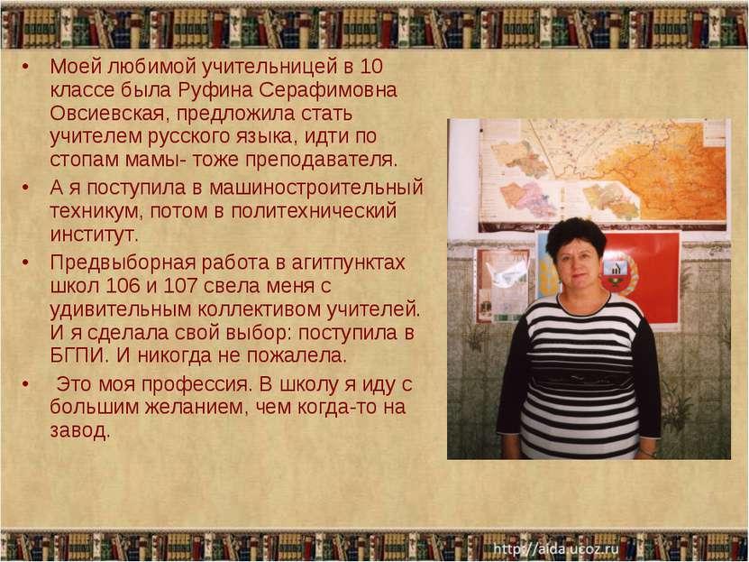 Моей любимой учительницей в 10 классе была Руфина Серафимовна Овсиевская, пре...