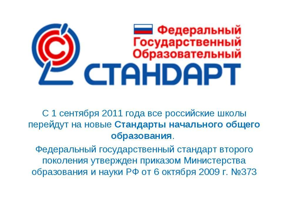 С 1 сентября 2011 года все российские школы перейдут на новые Стандарты начал...