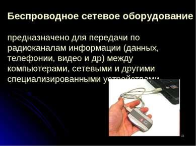 * Беспроводное сетевое оборудование предназначено для передачи по радиоканала...