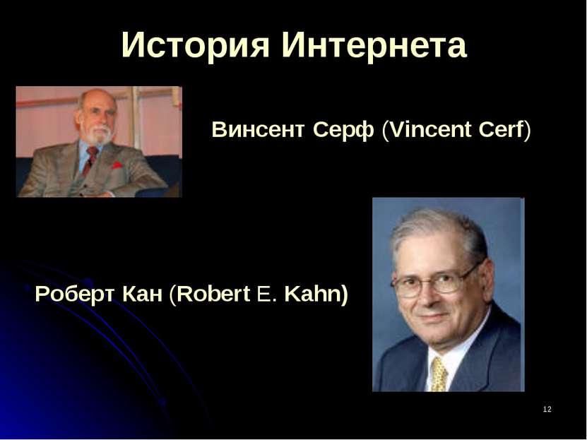 * Винсент Серф (Vincent Cerf) История Интернета Роберт Кан (Robert E. Kahn)