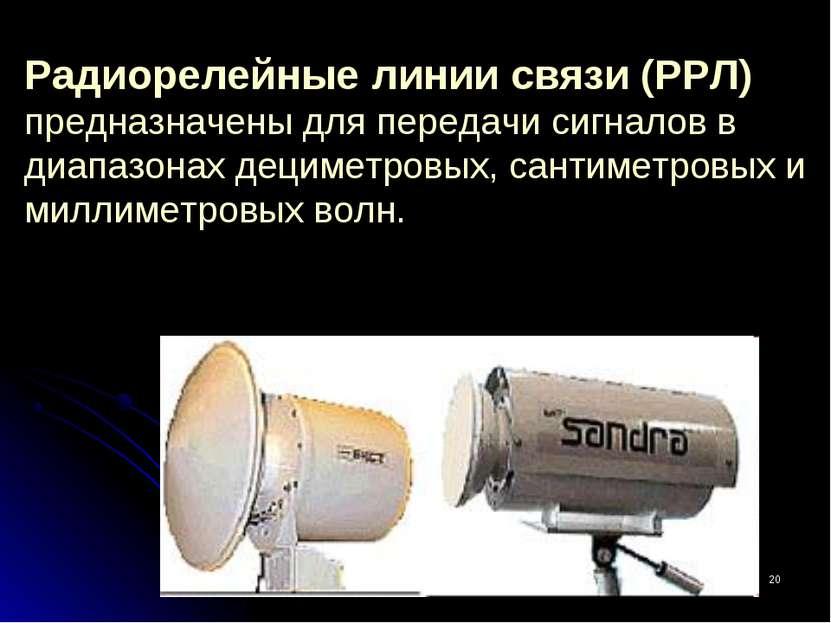 * Радиорелейные линии связи (РРЛ) предназначены для передачи сигналов в диапа...