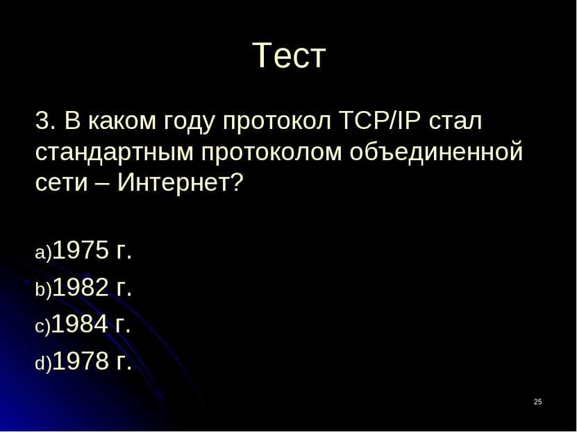 * Тест 3. В каком году протокол TCP/IP стал стандартным протоколом объединенн...