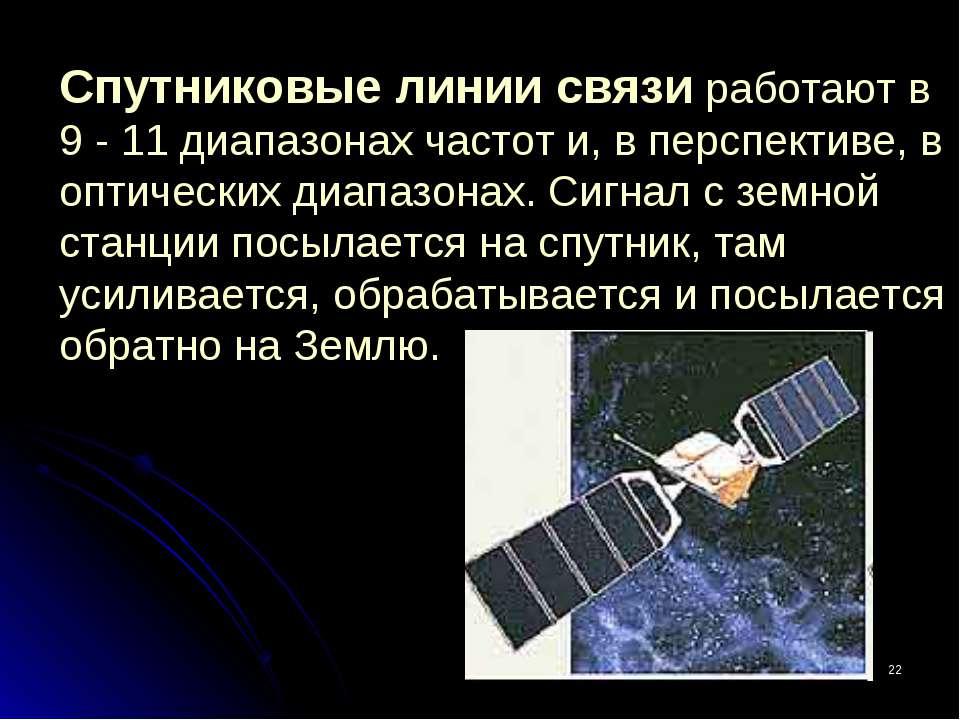 * Спутниковые линии связи работают в 9 - 11 диапазонах частот и, в перспектив...