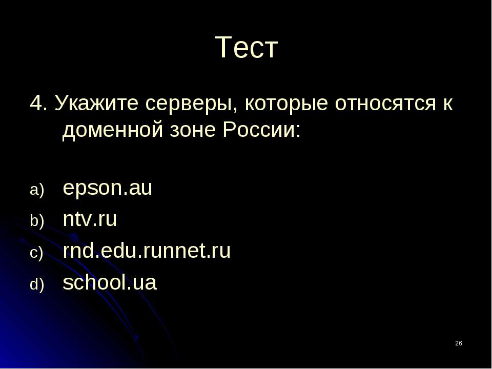 * Тест 4. Укажите серверы, которые относятся к доменной зоне России: epson.au...