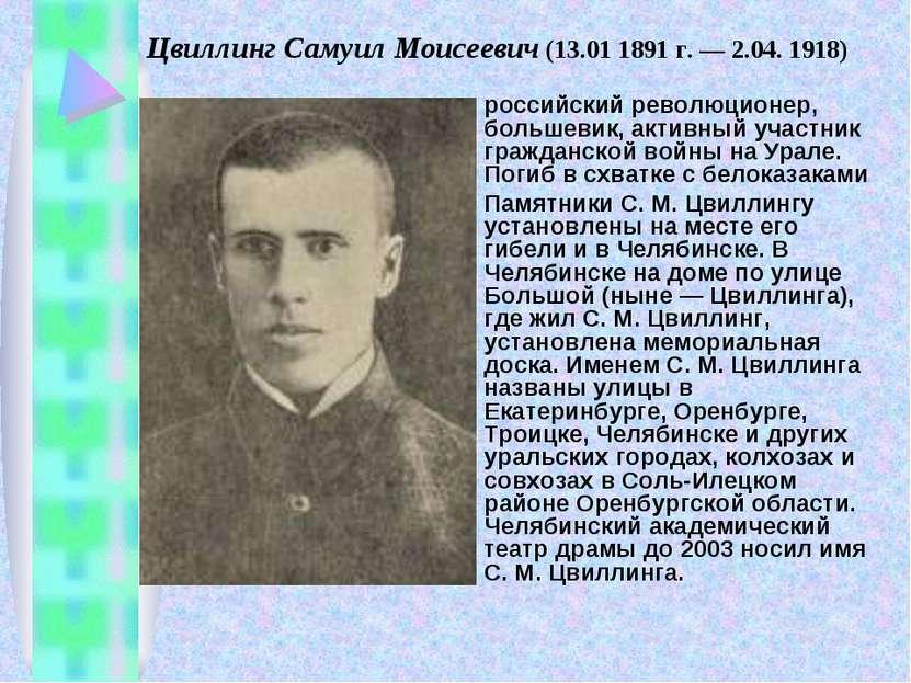 Цвиллинг Самуил Моисеевич (13.01 1891 г. — 2.04. 1918) российский революционе...