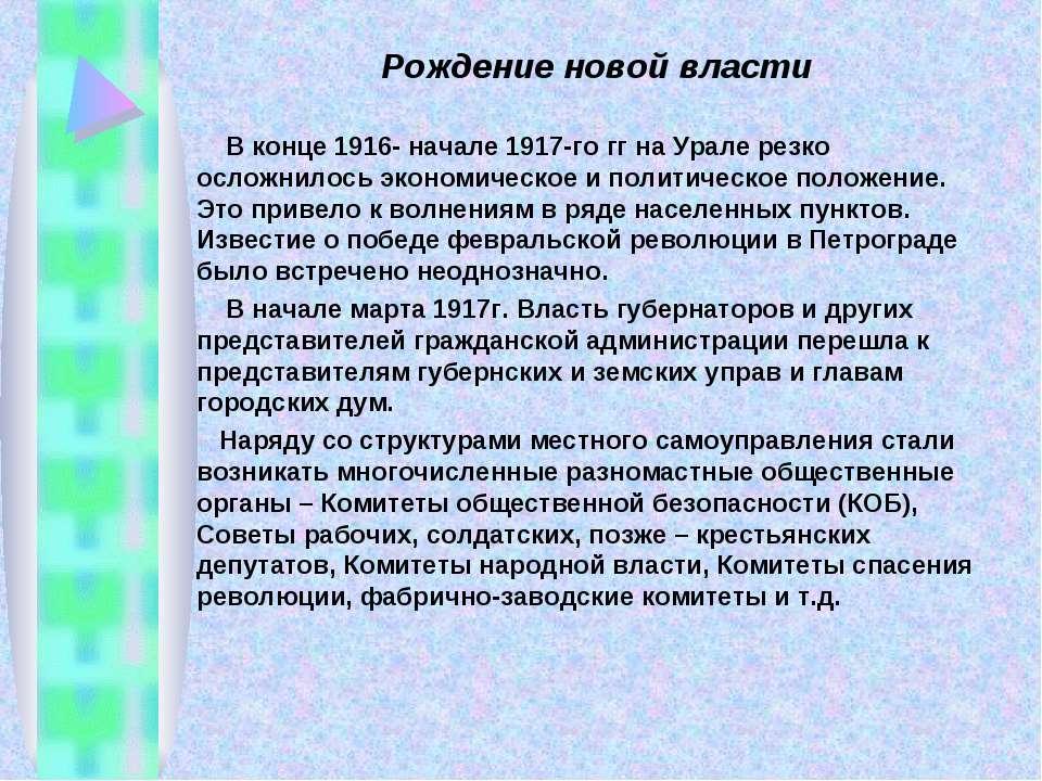 Рождение новой власти В конце 1916- начале 1917-го гг на Урале резко осложнил...