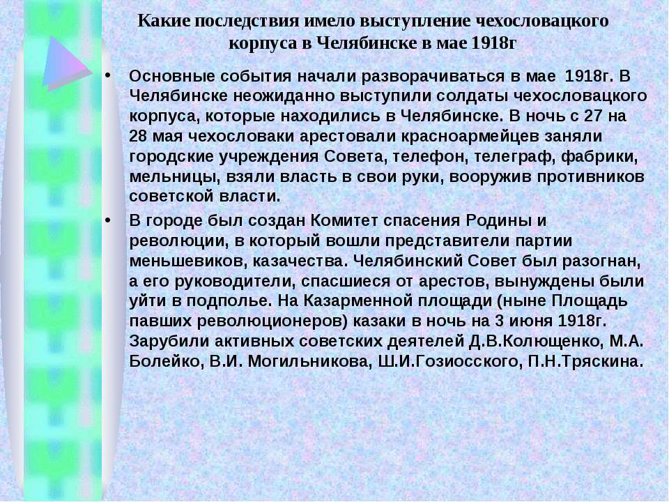 Какие последствия имело выступление чехословацкого корпуса в Челябинске в мае...