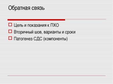 Обратная связь Цель и показания к ПХО Вторичный шов, варианты и сроки Патоген...