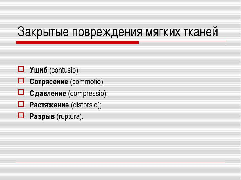 Закрытые повреждения мягких тканей Ушиб (contusio); Сотрясение (commotio); Сд...
