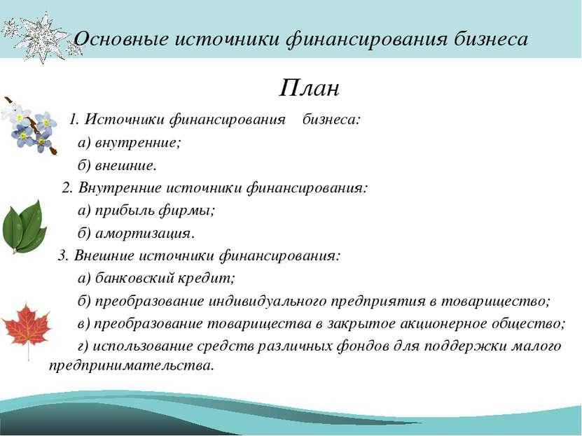 Основные источники финансирования бизнеса План 1. Источники финансирования би...