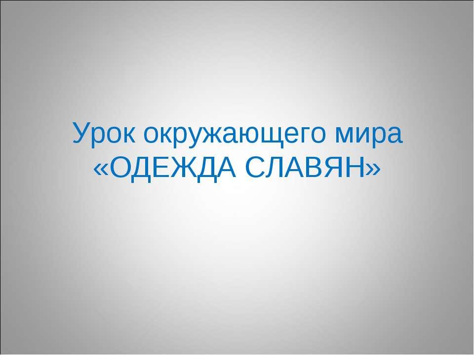 Урок окружающего мира «ОДЕЖДА СЛАВЯН»