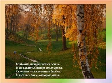 Озябший лист касается земли... И не слышны теперь июля грозы, Скучают пожелте...