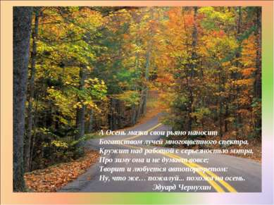 А Осень мазки свои рьяно наносит Богатством лучей многоцветного спектра, Круж...