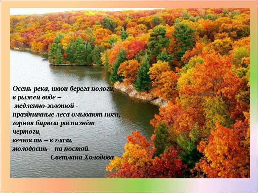 Осень-река, твои берега пологи, в рыжей воде – медленно-золотой - праздничные...