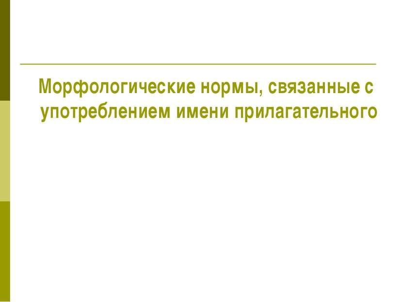 Морфологические нормы, связанные с употреблением имени прилагательного