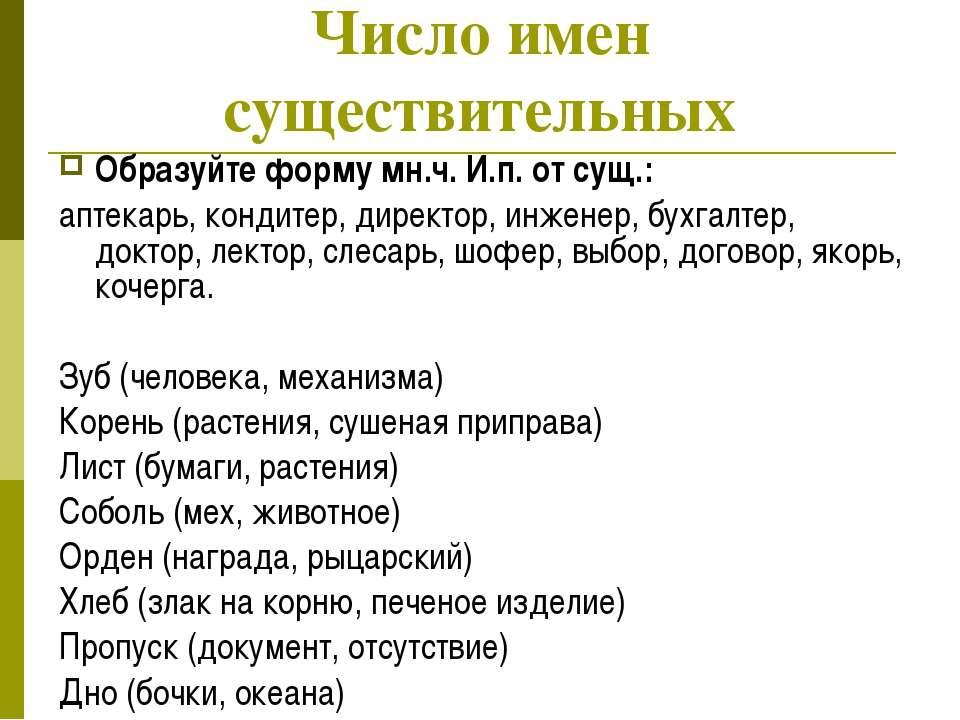 Число имен существительных Образуйте форму мн.ч. И.п. от сущ.: аптекарь, конд...