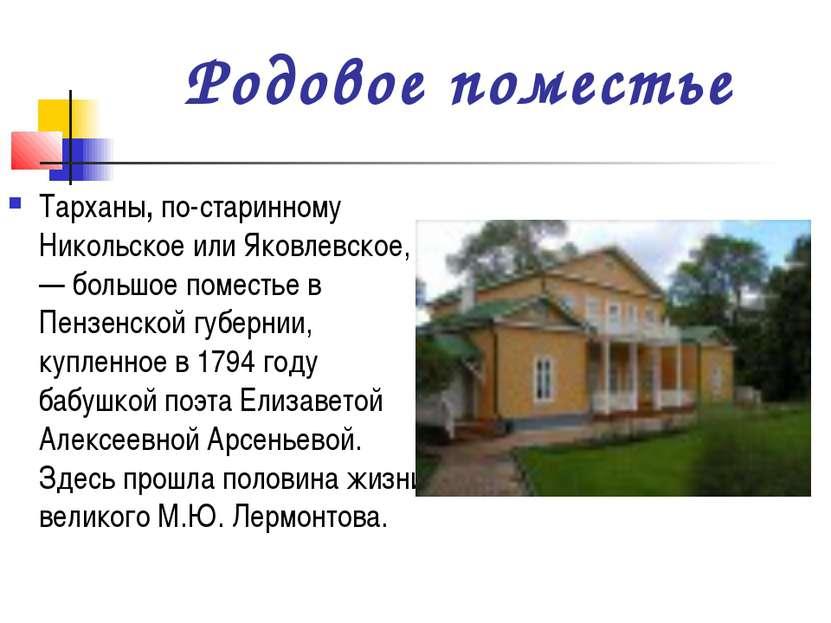 Родовое поместье Тарханы, по-старинному Никольское или Яковлевское,— большое ...