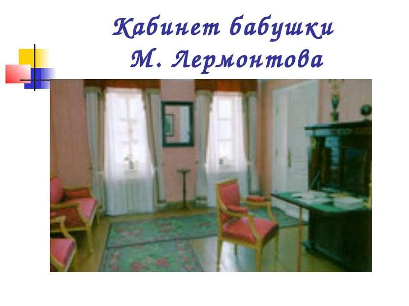 Кабинет бабушки М. Лермонтова