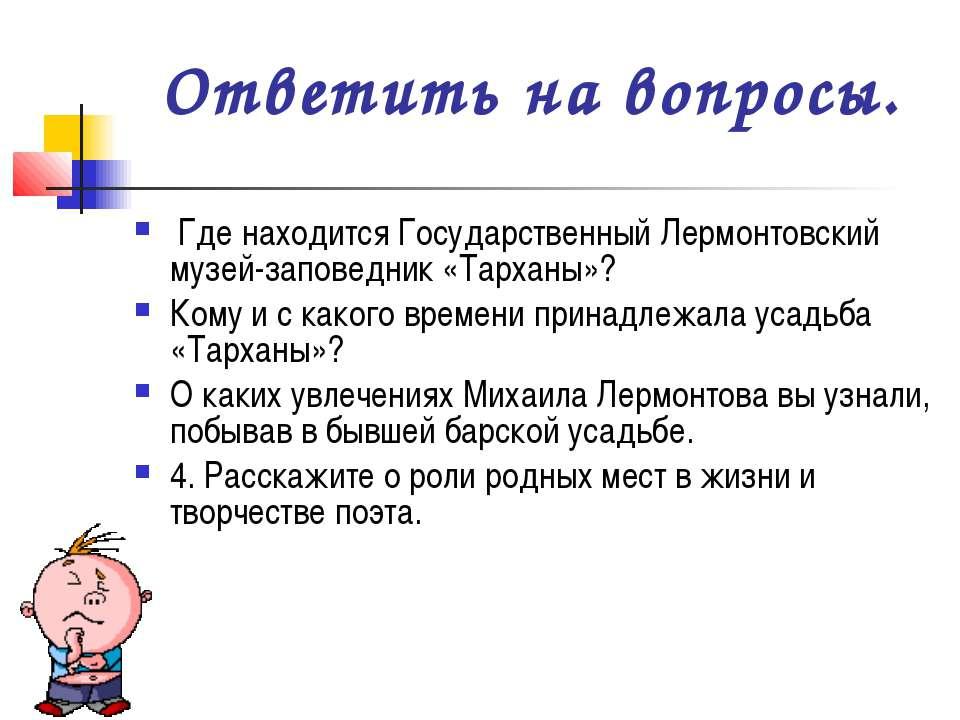 Ответить на вопросы. Где находится Государственный Лермонтовский музей-запове...
