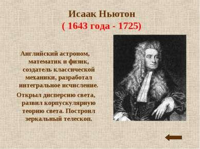 Исаак Ньютон ( 1643 года - 1725) Английский астроном, математик и физик, созд...