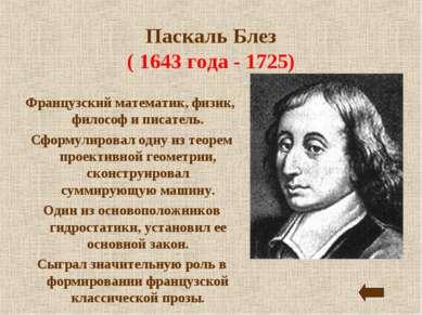 Паскаль Блез ( 1643 года - 1725) Французский математик, физик, философ и писа...