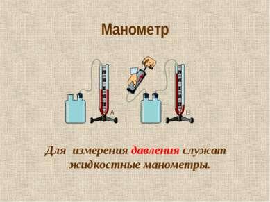 Манометр Для измерения давления служат жидкостные манометры.