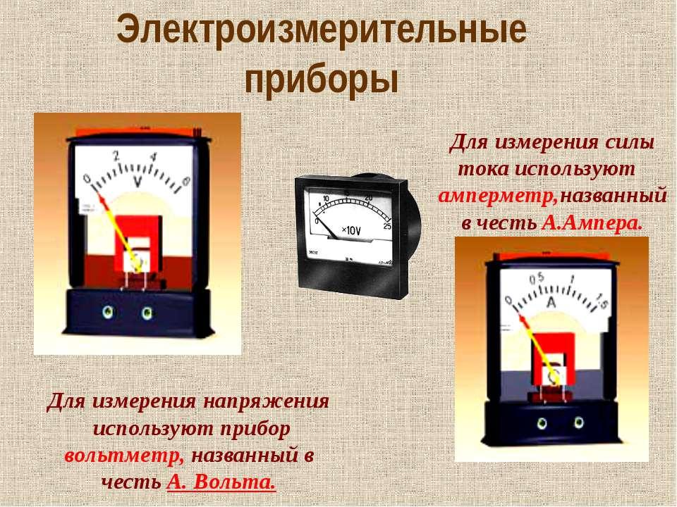 Электроизмерительные приборы Для измерения силы тока используют амперметр,наз...
