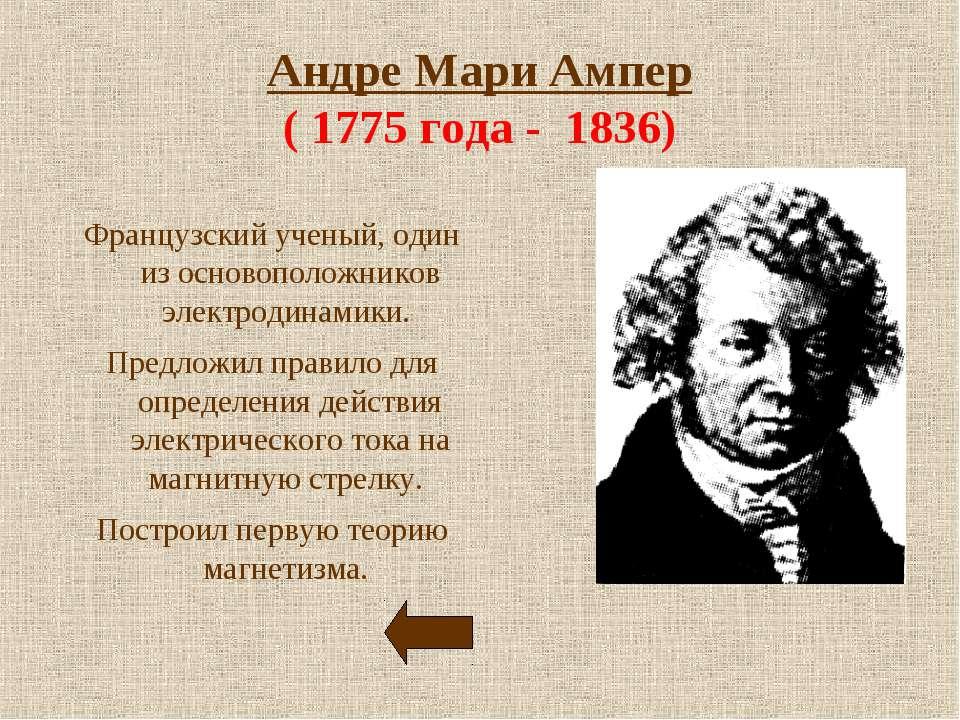 Андре Мари Ампер ( 1775 года - 1836) Французский ученый, один из основоположн...