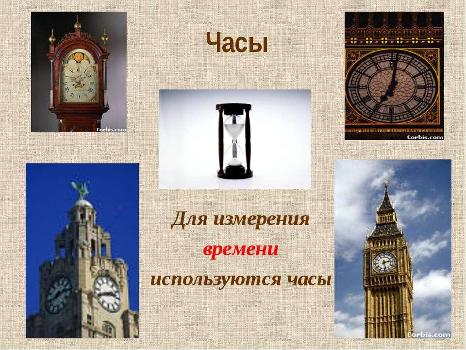 Часы Для измерения времени используются часы
