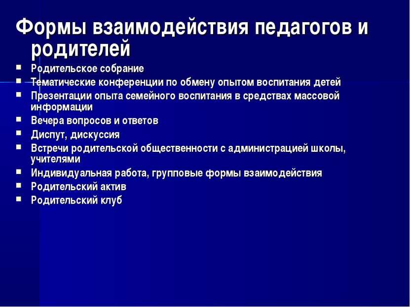 Формы взаимодействия педагогов и родителей Родительское собрание Тематические...