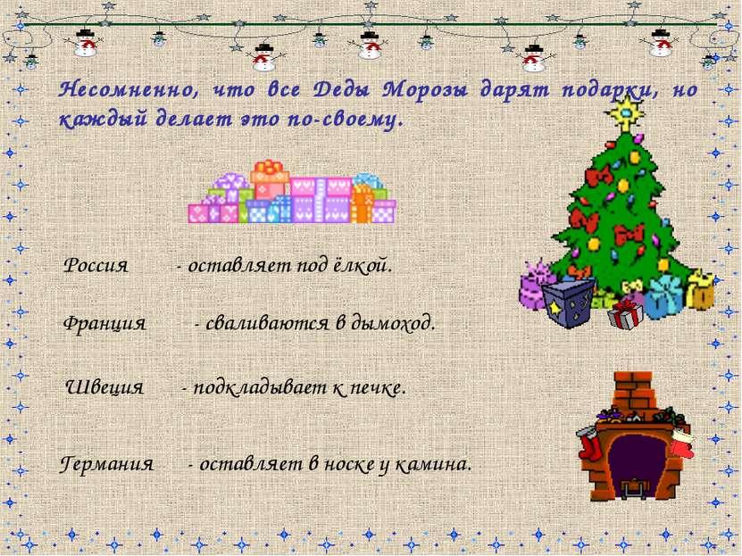 Несомненно, что все Деды Морозы дарят подарки, но каждый делает это по-своему...