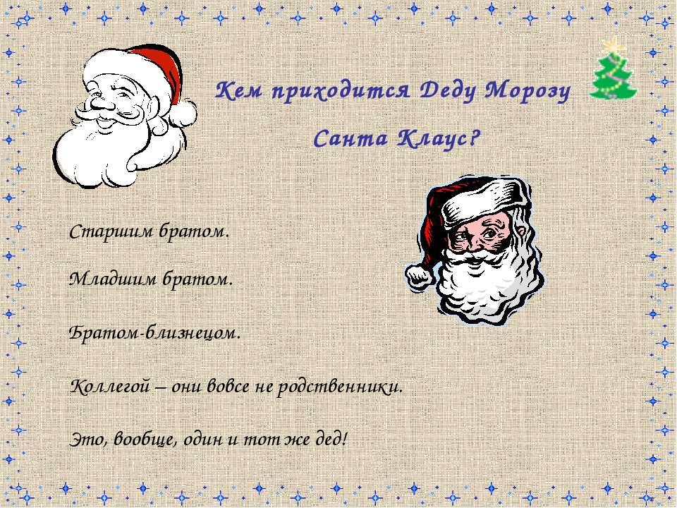 Кем приходится Деду Морозу Санта Клаус? Старшим братом. Младшим братом. Брато...