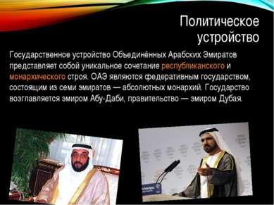 Государственное устройство Объединённых Арабских Эмиратов представляет собой ...