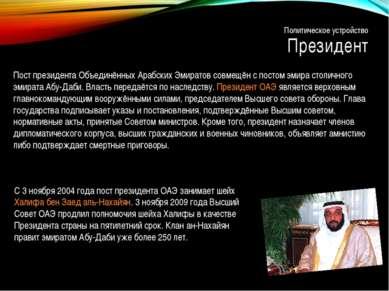 Пост президента Объединённых Арабских Эмиратов совмещён с постом эмира столич...