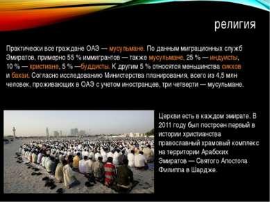 Практически все граждане ОАЭ—мусульмане. По данным миграционных служб Эмира...