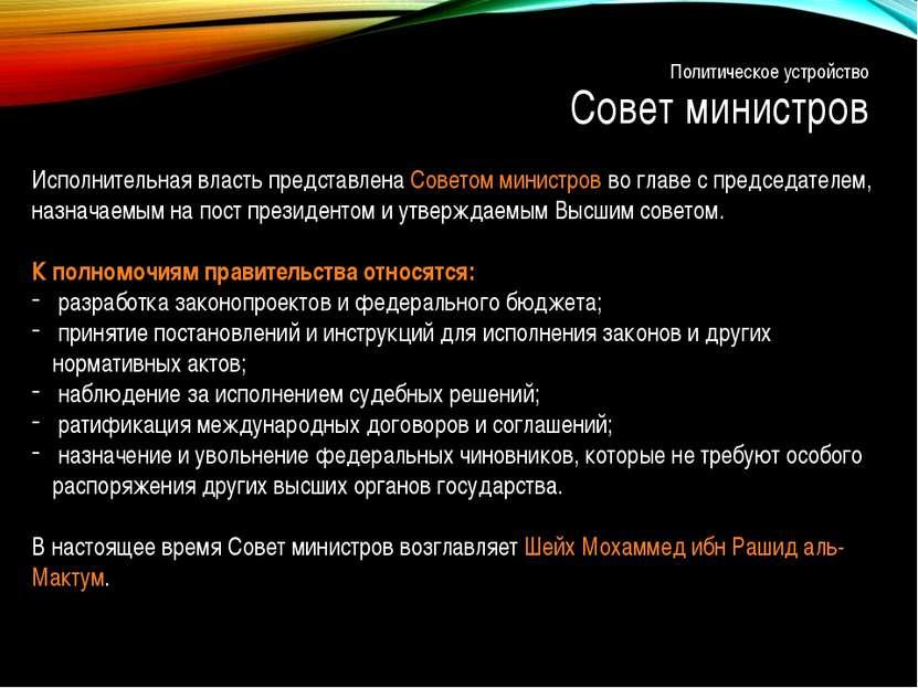 Исполнительная властьпредставлена Советом министров во главе с председателем...