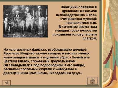 Женщины-славянки в древности не носили непосредственно шапок, считавшихся муж...