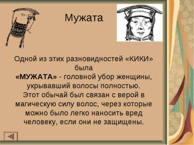 Мужата Одной из этих разновидностей «КИКИ» была «МУЖАТА» - головной убор женщ...