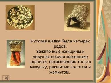 Русская шапка была четырех родов. Зажиточные женщины и девушки носили маленьк...