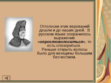 Отголоски этих верований дошли и до наших дней. В русском языке сохранилось в...