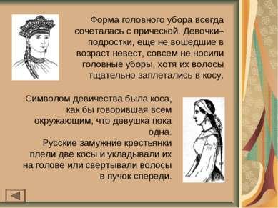 Символом девичества была коса, как бы говорившая всем окружающим, что девушка...