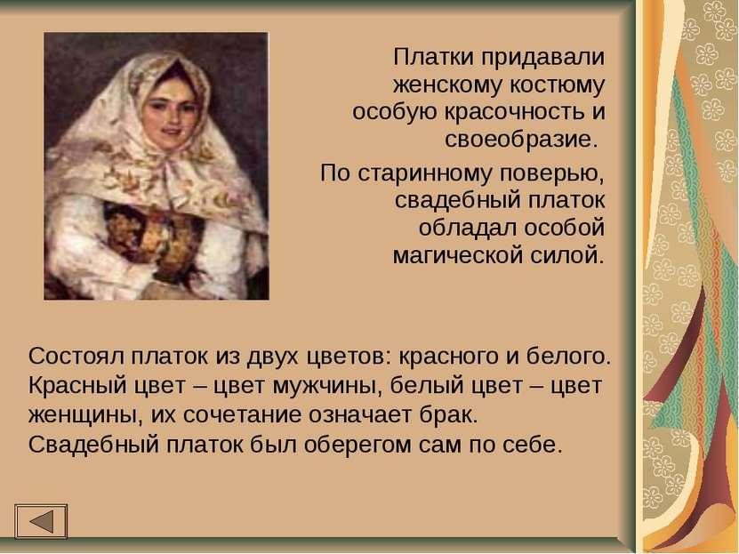 Платки придавали женскому костюму особую красочность и своеобразие. По старин...