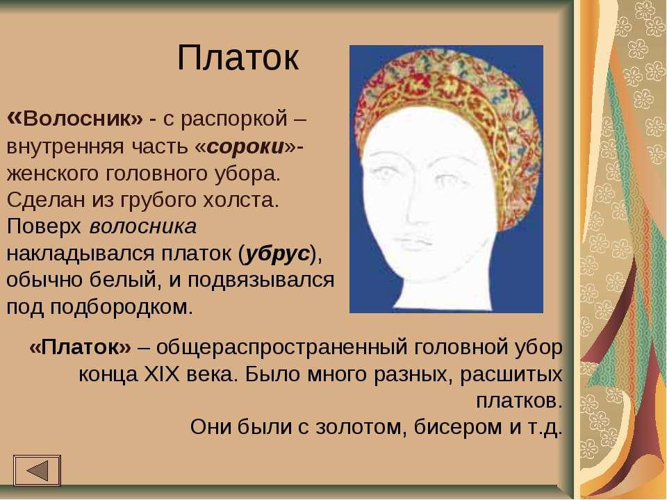 Платок «Волосник» - с распоркой – внутренняя часть «сороки»- женского головно...