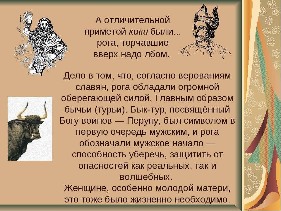 Дело в том, что, согласно верованиям славян, рога обладали огромной оберегающ...